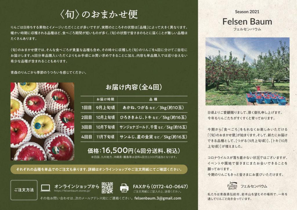 Felsen Baum-フェルセンバウム-2021シーズンご案内リーフレット(表面)